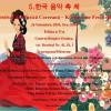 Festival de muzică coreeană