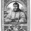 Un document inedit redactat de episcopul Nicolaus Olahus - Dreptul paloşului