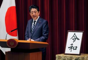 Japonia se pregătește de intrarea în epoca Reiwa - Primul împărat care abdică